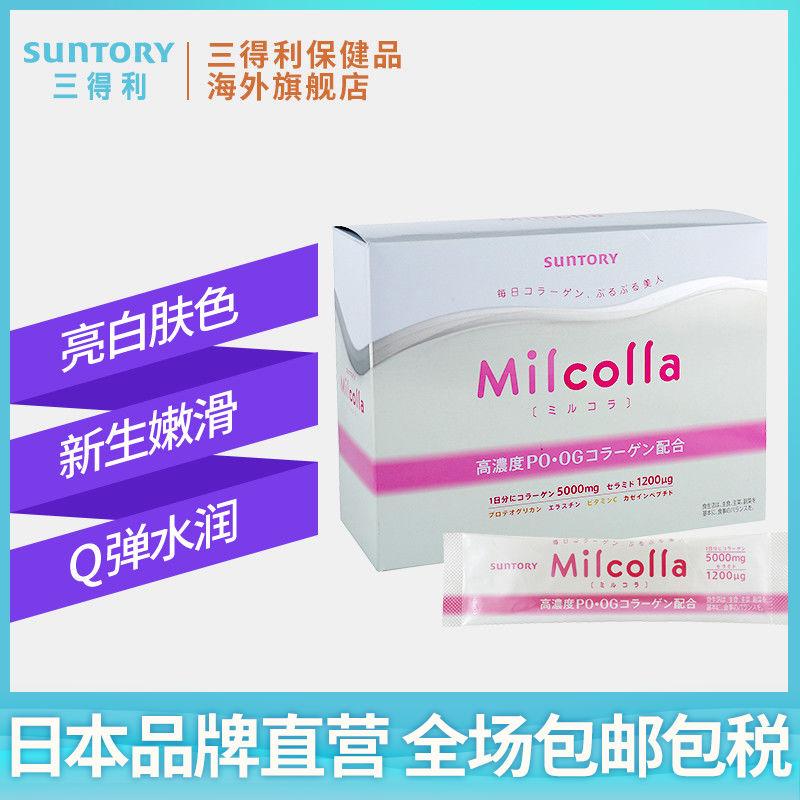 三得利胶原蛋白水解粉口服液肽 正品日本美颜非美白片果冻软糖