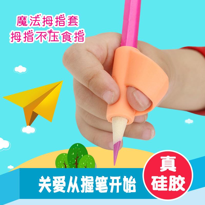 浔雅轩握笔器幼儿童小学生拿抓笔纠正写字姿势矫正器握笔套铅笔用