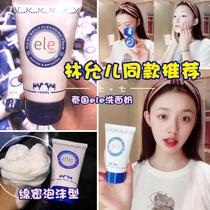 泰国牛奶洗面奶女男士深层清洁氨基酸补水保湿泡沫洁面乳新版防伪