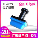 The single price of typewriter handle + rubber terminal is 20 yuan