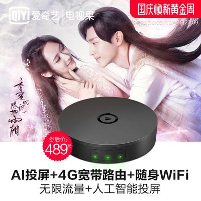 爱奇艺电视果4G网络机顶盒子4g无线路由器随身wifi移动全网通4k