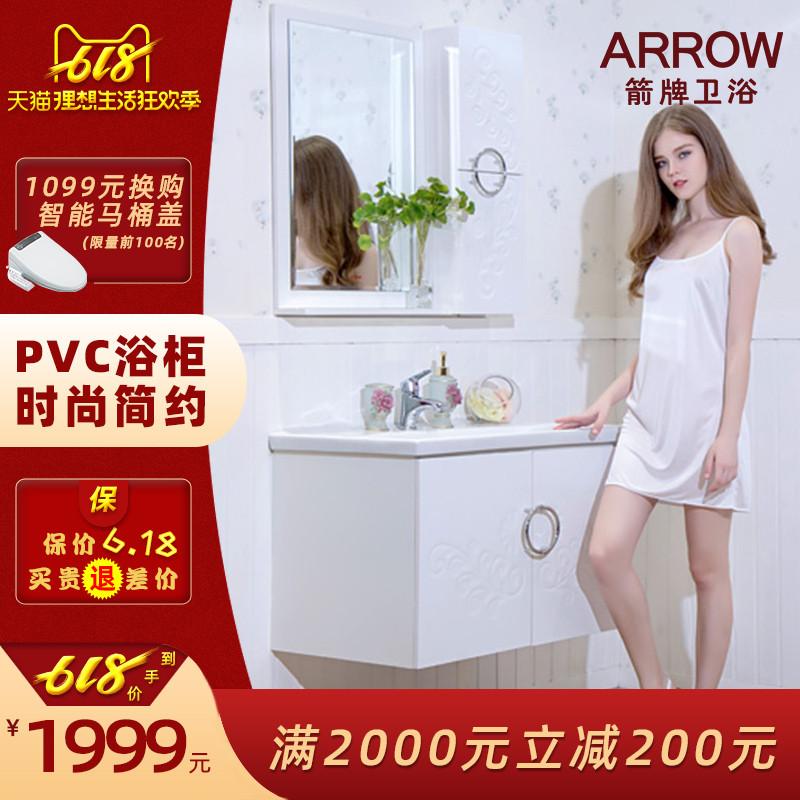 箭牌 简约现代pvc浴室柜组合吊柜洗漱台洗脸柜镜柜 APG389-B