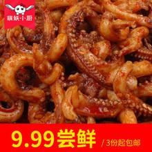 鱿鱼须麻辣零食铁板手撕烤鱿鱼丝仔足香辣海鲜即食小吃八爪鱼熟食