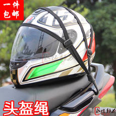 Motorcycle helmet net luggage net rope phantom CB190R modified rope GW250 modified helmet net rope net