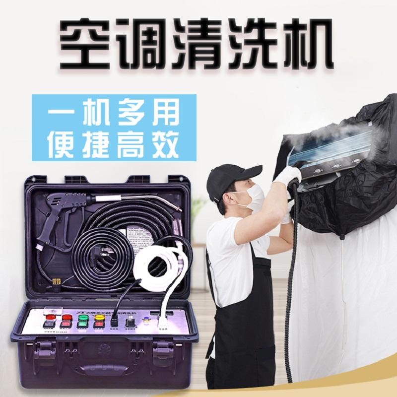 志腾空调清洗机高温高压蒸汽清洁机家电清洗设备油烟机多功能一体
