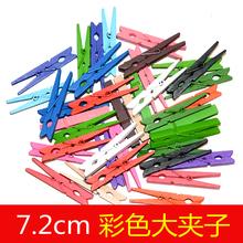 72mm大号彩色木头夹子相片夹子diy幼儿园手工材料彩色照片木质夹