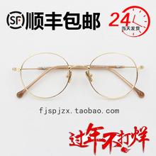 近视眼镜女男有度数散光复古文艺圆形金丝细边眼镜框平光镜防辐射