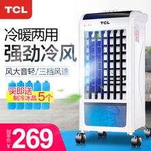 TCL空调扇冷暖两用冷气扇家用冷风机制冷机移动小型空调水空调器