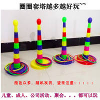 Special offer children's ring circle toy kids stack cup ring parent-child game indoor kindergarten outdoor puzzle