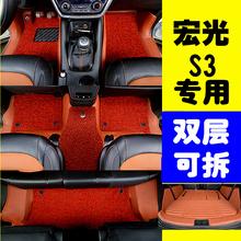 五菱宏光S3脚垫宏光S3汽车专用全包围丝圈防水双层7座七座大包围