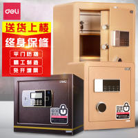 Effective safe 35/45/60cm household small jewelry into the wardrobe bedside cabinet invisible fire alarm alarm car fingerprint lock box large office wall mechanical lock safe