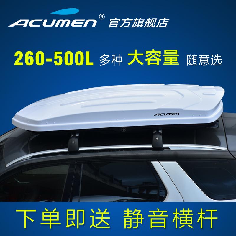 ACUMEN汽车顶行李箱翼虎途安锐界途观汉兰达SUV通用车载旅行箱架