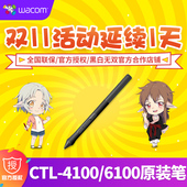 Wacom数位板影拓CTL 6100手绘板电脑绘图板绘画板PS电子手绘画笔