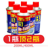 Rust Remover Rust Preventive Lubricant Metal Loose Rust Agent Oil Strong Rust Remover Sprayer Automotive Screw Bolt Loosening Agent