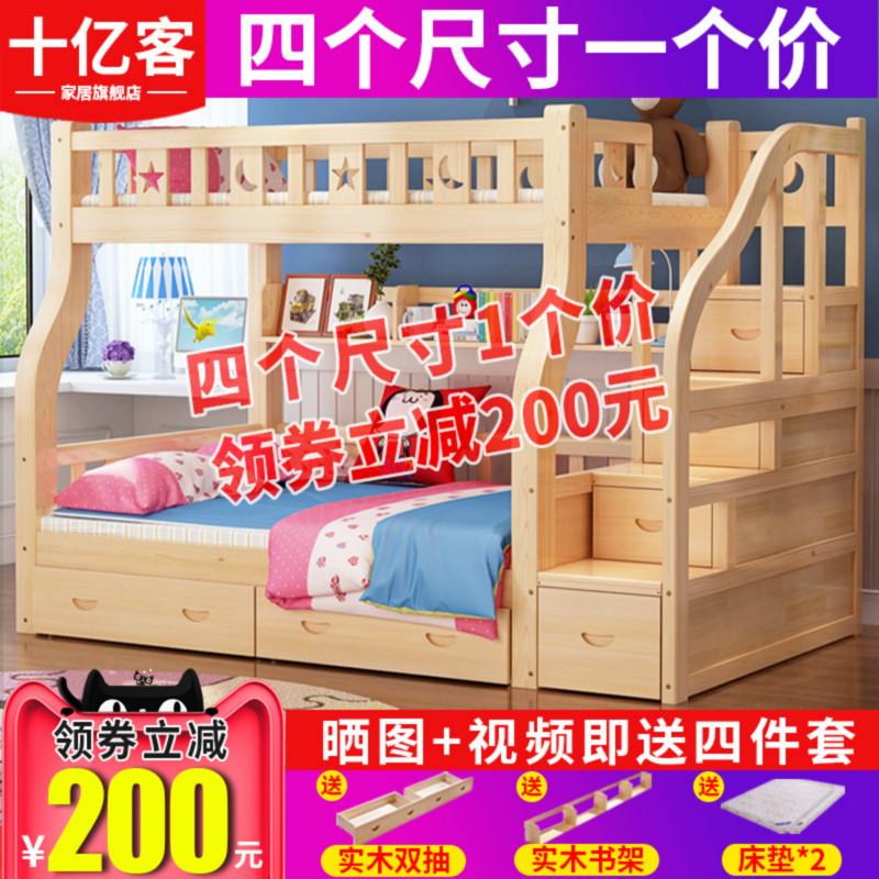 儿童床 双层 樟子松