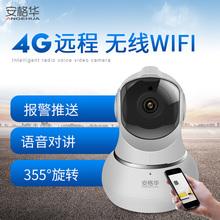 4G摄像头无线监控器移动远程插流量电话卡高清套装家用可连手机3G