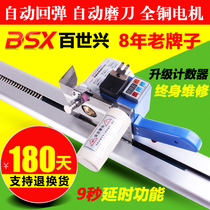 Bai Xing High speed broken cloth machine cutting machine garment loading machine clothing under the material electric scissors containing a full set of tracks