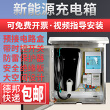 New energy electric car outdoor waterproof stainless steel distribution box BYD Rongwei BMW North Auto Geely Dorsett