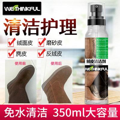 磨砂护理打理液麂皮鞋油黑色翻毛皮鞋清洁鞋粉补色喷剂反绒皮通用