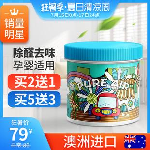 澳洲Pure Air吸甲醛清除剂去甲醛除味空气净化剂新房新车室内家用