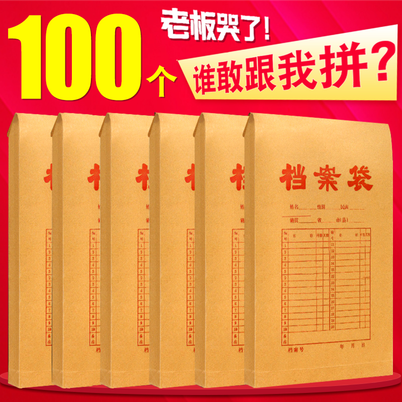 100只装加厚A4牛皮纸档案袋纸质文件袋投标袋办公资料袋批发定制