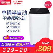 Aucma/澳柯玛XPB32-5016迷你半自动儿童家用单桶小型洗衣机租房