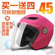 摩托车头盔男电动电瓶车女士安全帽四季冬季通用半覆式保暖可拆卸