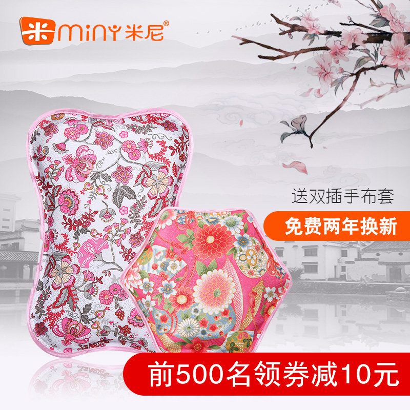 米尼K603防爆充电热水袋亲友套装暖脚宝暖手袋暖水袋电暖宝电暖袋5元优惠券
