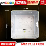 Bull ground receptacle metal shallow bottom box H5 dark bottom box bottom box of ground receptacle 10cm*10cm*5.5cm