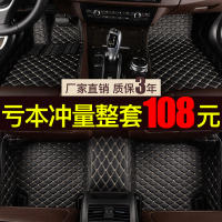 The car's full-envelope mat is exclusively for Weiying Langyi Cruze Sagitar Peugeot Excelle golfer Mingrui