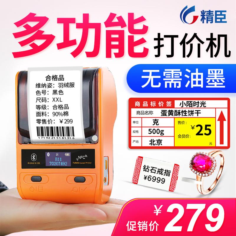 服装打码器打价机标价机打价器打码机超市打价格标签机小型全自动