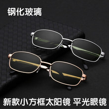 新品太阳镜小方框墨镜钢化玻璃长方形小脸男士平光防磨司机眼镜潮
