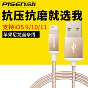 品胜苹果iphone8数据线5s六6s苹果7充电线iphone6手机高速数据线6plus尼龙线ipad4快速充电器线双面可用正品