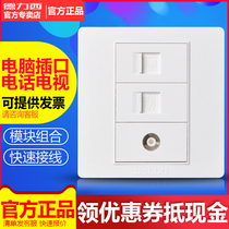 Delixi Type 86 weak power telephone TV computer socket cable closed road network information combination panel