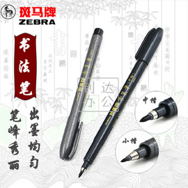 满3支包邮 日本Zebra斑马牌秀丽笔书法笔极细签字笔中楷 小楷软笔