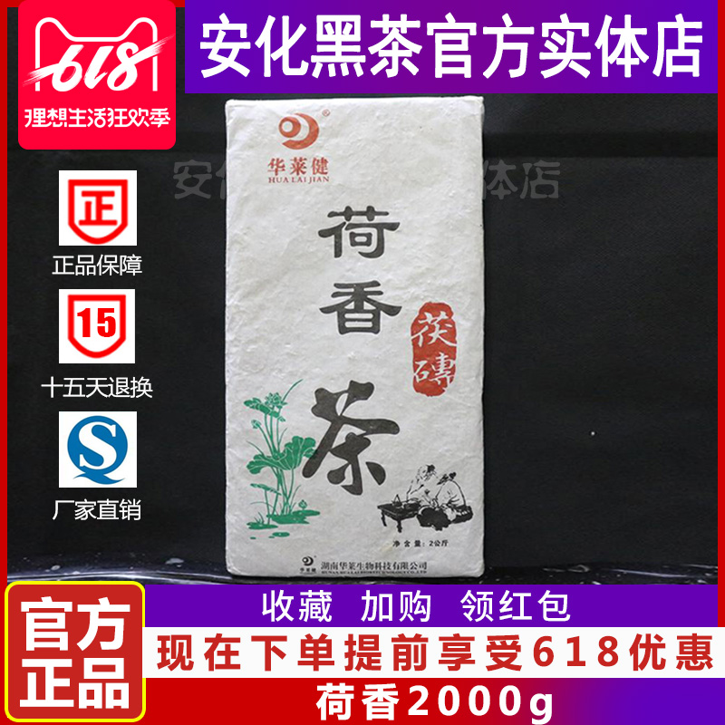 Чай Анхуа Артикул 536408442793