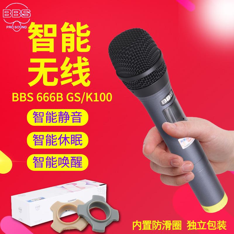 bbs666b无线话筒