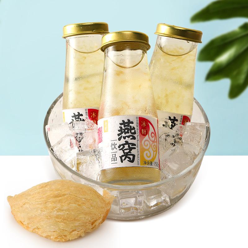 参之源冰糖即食燕窝饮品 正品印尼金丝燕女士孕妇营养品150g*3瓶