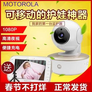 摩托罗拉婴儿监护器宝宝监控看护器哭啼提醒无线网络摄像头MBP855