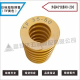 Japanese standard spring mold parts imported spring steel TF yellow light small load short spring 4040-200