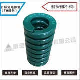 Japanese standard spring mold parts imported spring steel TH green light small load short spring 2020-150