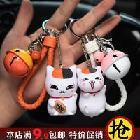 招财猫钥匙挂件