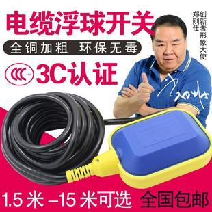 电子浮漂水位水漂小型装上水水箱电缆式全自动浮球开关水位控制器