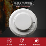 Gulf smoke detector JTY-GD-G3 / G3T photoelectric smoke detector spot strongly recommended
