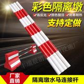 2米隔离墩连接杆路锥伸缩杆水马pvc反光连接杆红白连接杆交通设施