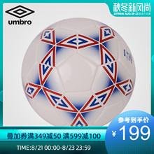 UMBRO茵宝正规训练5号足球UI191AC4301