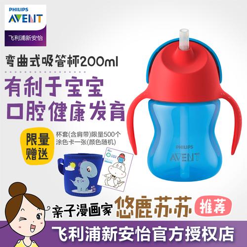 新安怡宝宝学饮杯儿童水杯吸管杯幼儿园可爱卡通婴儿宝宝水杯