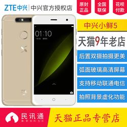 原封送6重礼ZTE/中兴 V0840中兴小鲜5全网通双摄智能手机3g大运存