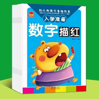 幼儿园学前班描红本 儿童小学生练习册数字汉字拼音加减法写字帖