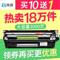 惠普1010打印机硒鼓